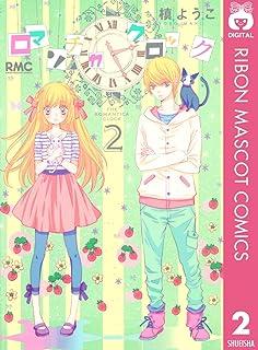 ロマンチカ クロック 2 (りぼんマスコットコミックスDIGITAL)