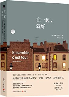 Ensemble, c'est tout (Together Is Good) (Chinese Edition)
