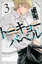 トーキョーバベル(3) (講談社コミックス)