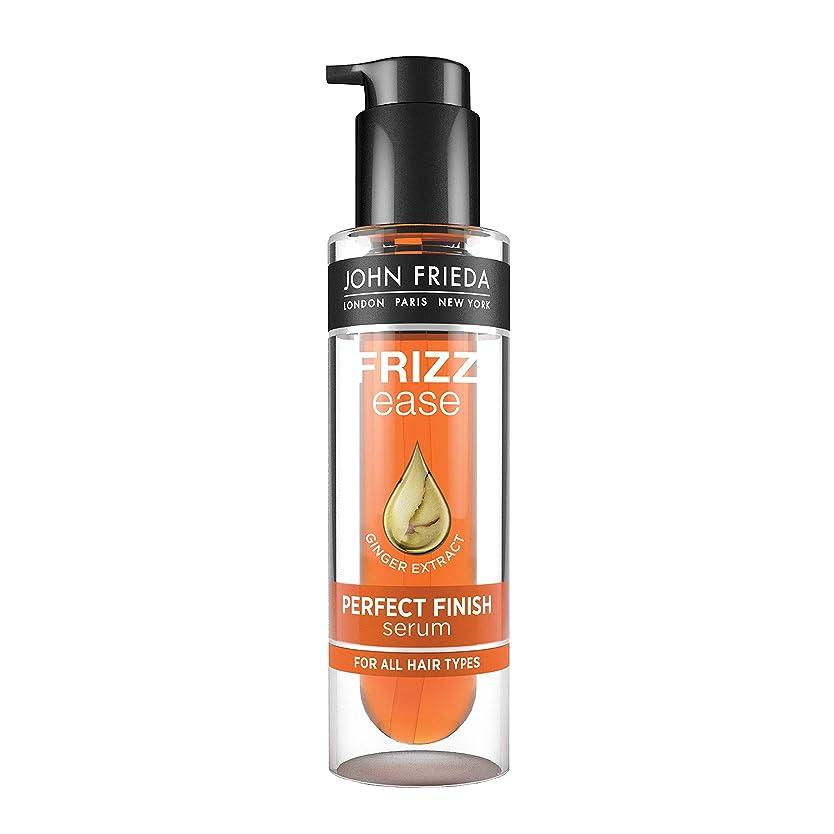 巻き取りたっぷり永遠にJohn Frieda Frizz Ease Perfect Finish Polishing Serum 50ml