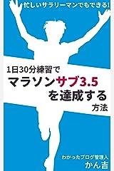 1日30分練習でマラソンサブ3.5を達成する方法: 忙しいサラリーマンでもできる! Kindle版