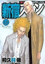 表紙: 新宿スワン(18) (ヤングマガジンコミックス) | 和久井健