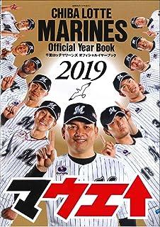 千葉ロッテマリーンズオフィシャルイヤーブック2019 (日刊スポーツマガジン)