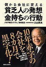 表紙: 儲かる会社に変える貧乏人の発想、金持ちの行動 | 大谷 将夫