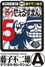 表紙: 笑ゥせぇるすまん(5) (藤子不二雄(A)デジタルセレクション)   藤子不二雄(A)