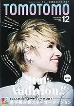 tomotomo magazine