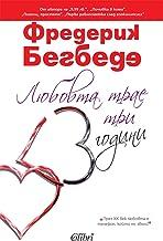Любовта трае три години - Lubovta trae 3 godini (Български)