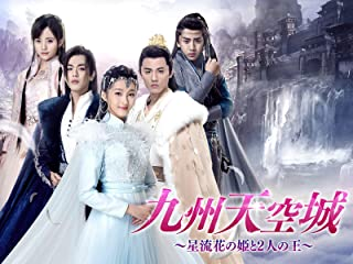 九州天空城 -星流花の姫と2人の王-(字幕版)
