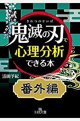 「鬼滅の刃」で心理分析できる本【番外編】 (王様文庫) Kindle版