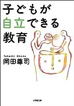表紙: 子どもが自立できる教育   岡田尊司
