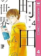 表紙: 町田くんの世界 4 (マーガレットコミックスDIGITAL)   安藤ゆき