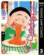 表紙: しあわせゴハン 3 (ヤングジャンプコミックスDIGITAL) | 魚乃目三太