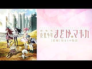 劇場版 魔法少女まどか☆マギカ[前編]始まりの物語(dアニメストア)