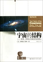 The Fabric of the Cosmos:Space,Time,and the Texture of Reality (Chinese Edition)