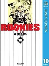 表紙: ROOKIES 10 (ジャンプコミックスDIGITAL) | 森田まさのり