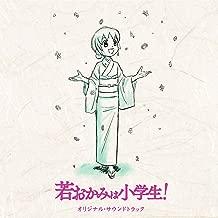 Best okami soundtrack waka Reviews