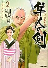 江戸常勤家老 隼人の剣 2 (トクマコミックス)