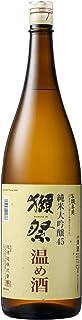 獺祭 純米大吟醸45 温め酒 1800ml [ 日本酒 ]