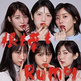 【Amazon.co.jp限定】58th Single「根も葉もRumor」(TypeC)通常盤(オリジナル生写真付き)
