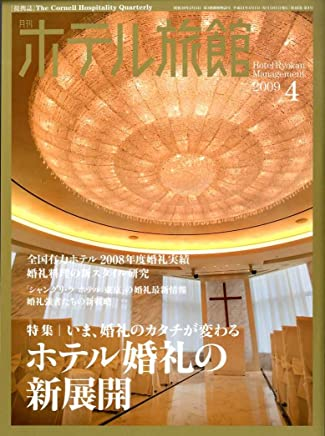 月刊 ホテル旅館 2009年 04月号 [雑誌]