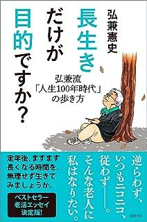 長生きだけが目的ですか?: 弘兼流「人生100年時代」の歩き方