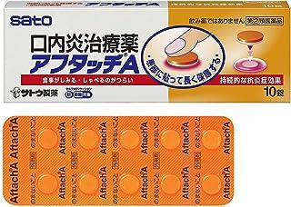 【指定第2類医薬品】アフタッチA 10錠 ※セルフメディケーション税制対象商品