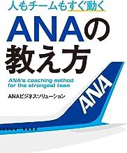 表紙: 人もチームもすぐ動く ANAの教え方 | ANAビジネスソリューション