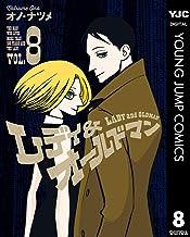 表紙: レディ&オールドマン 8 (ヤングジャンプコミックスDIGITAL) | オノ・ナツメ