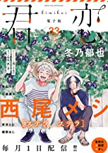 君恋 33 (集英社君恋コミックスDIGITAL)