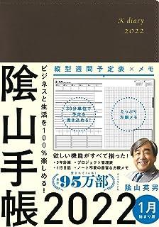 ビジネスと生活を100%楽しめる! 陰山手帳2022(茶)