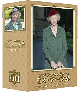 アガサ・クリスティーのミス・マープル DVD-BOX 1
