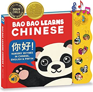 Bao Bao Learns Chinese Learn Mandarin Chinese with Our Music Book of Nursery Rhymes for Toddlers & Babies; Bilingual Baby ...