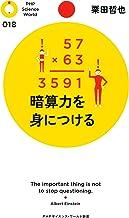 表紙: 暗算力を身につける PHPサイエンス・ワールド新書   栗田 哲也