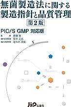 無菌製造法に関する製造指針と品質管理―PIC/S GMP対応版