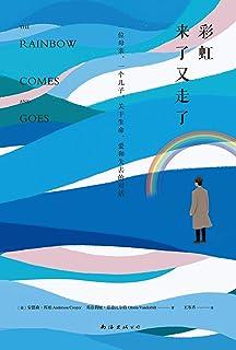 彩虹来了又走了:一位母亲、一个儿子,关于生命、爱和失去的对话