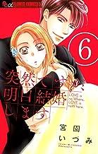 表紙: 突然ですが、明日結婚します(6) (フラワーコミックスα) | 宮園いづみ