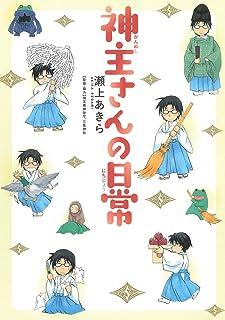 神主さんの日常 (マッグガーデンコミック EDENシリーズ)