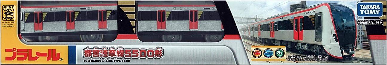 プラレール オリジナルプラレール 都営浅草線5500形
