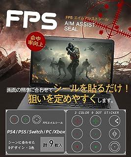 Weska FPS照準シール エイムアップステッカー 日本製 ターゲットシール 常時照準 エイムドット 糊不使用 繰り返し使える TPS FPS用 エイムシール 9種3色セット PS4/PS5/Switch/PC用