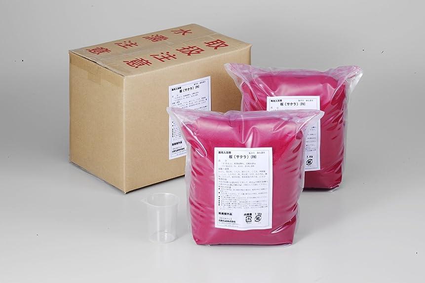 提出する図書館前進業務用入浴剤「サクラ」15kg(7.5kg×2)