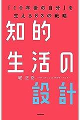 堀正岳『知的生活の設計』