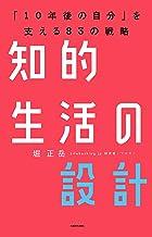 表紙: 知的生活の設計―――「10年後の自分」を支える83の戦略 | 堀 正岳
