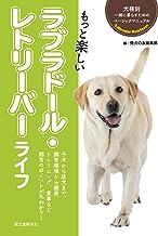 表紙: もっと楽しい ラブラドール・レトリーバーライフ (犬種別 一緒に暮らすためのベーシックマニュアル) | 愛犬の友編集部