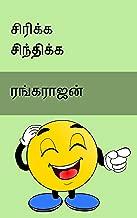 சிரிக்க சிந்திக்க - SIRIKKA SINDHIKKA - Tamil Humour short stories: கவலை மறந்து சிரிக்க - Stress Buster (Tamil Edition)