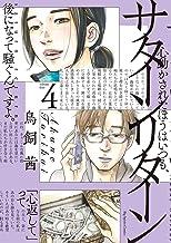 サターンリターン(4) (ビッグコミックス)