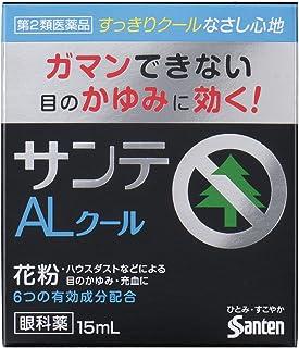 【第2類医薬品】サンテALクールII 15mL