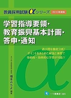 学習指導要領・教育振興基本計画・答申・通知〈2013年度版〉 (教員採用試験 αシリーズ) (教員採用試験αシリーズ)