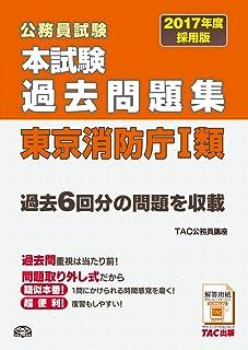 本試験過去問題集 東京消防庁1類 2017年度採用 (公務員試験)