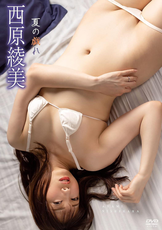 ミス東スポ 西原綾美 Nishihara Ayami さん グラビア作品リスト