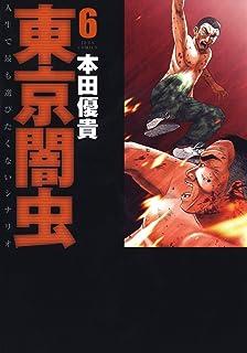 東京闇虫 6 (ジェッツコミックス)